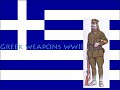 Which weapons had Greece in WW2