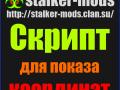 Script to display coordinates (Editing game Stalker)