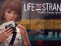Collectible photos | Life is Strange: Сhrysalis [Guide]
