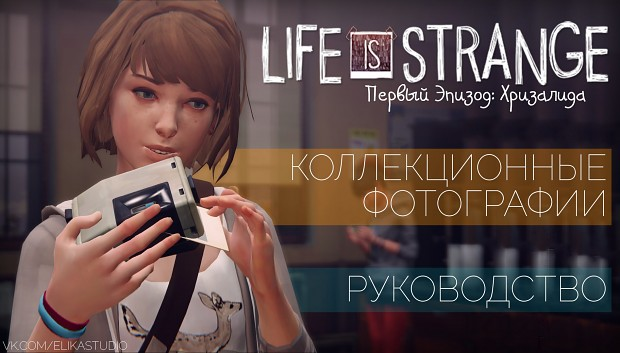 Collectible photos   Life is Strange: Сhrysalis [Guide]