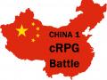 Official China 1 cRPG Battle Server Added - 中国cRPG官方服务器启动了