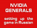 Nvidia Generals setting up the game in Russian