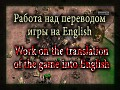 Work on the English translation of the game War Commanders #114