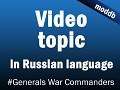 Generals video topic