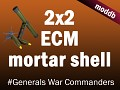 ECM снаряды минометчиков