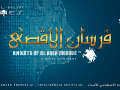 Fursan al-Aqsa Dev Blog #8 - Enhanced Artificial Intelligence for Enemies