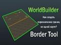 WorldBuilder - Border Tool