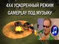 4х4 gameplay music