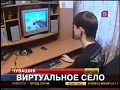 TV News about village Batyrevo and developer Ruslan aka Rush