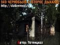 Echo of Chernobyl 2: Second Breath
