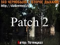 EoC2 Patch 2
