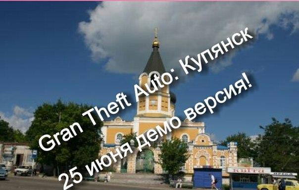 Grand Theft Auto: Kupyansk (Original Edition) 0.1