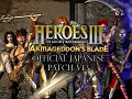 Heroes III: Armageddon's Blade Japanese v1.3 Patch