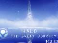Halo the Great Journey v10.0  H.U  -- 13/1/2017