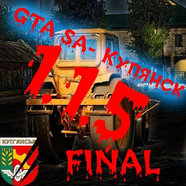 Grand Theft Auto: Kupyansk 1.1.5