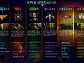 Battlefleet Gothic:Armada Korean Translation
