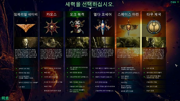 Battlefleet Gothic:Armada Korean Translation