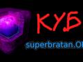 SUPERBRATAN 3.2