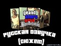 Russian Voice for GTA SA