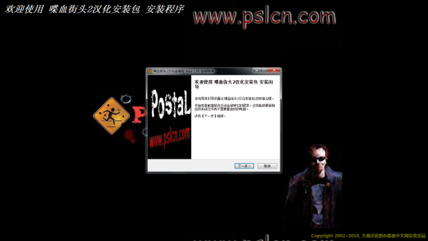 Postal 2 chinese version patch