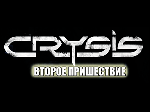 Crysis: Second Coming [ENG]