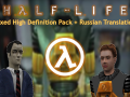 HL1 High-Def Pack + Russian Translation (Fixed)