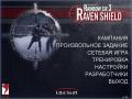 Русификатор для Raven Shield