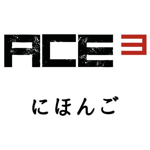 JPN_ACE3