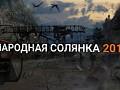 Narodnaya Solyanka: English Beta