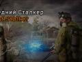 Last Stalker [ENG v1.1]