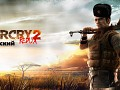 Far Cry 2 Redux - 2.5 - Russian (русскии)