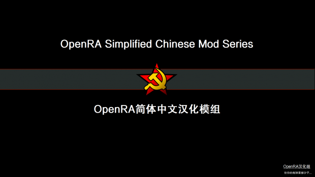 OpenRA Simplified Chinese Mod Series Release-20200510