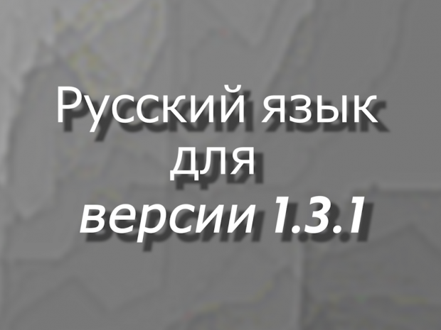 Русский язык для версии 1.3.1