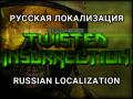 Русификатор для Twisted Insurrection версии 0.8.0.7