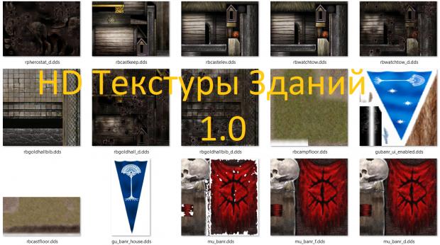 HD Texture Building 1.0