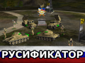 The End Of Days - 0.96 - Patch 1 - Russifier