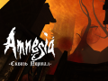 Amnesia: Through the Portal (RUS)