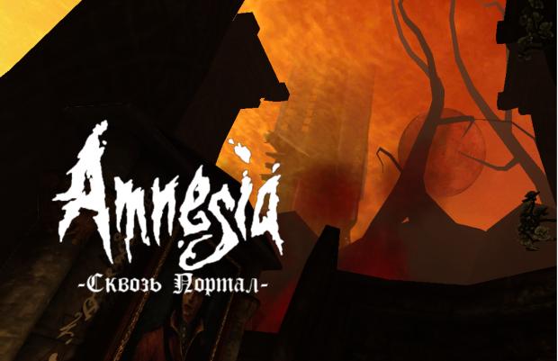 Amnesia: Through the Portal (RUS)