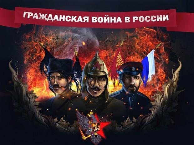 Russian Civil War, Campaigns