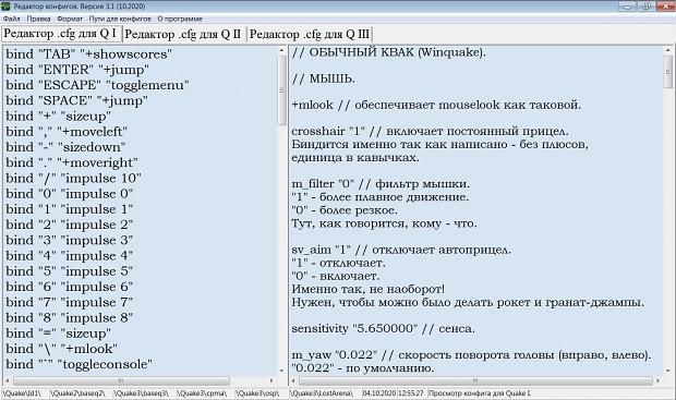 Редактор конфигов для Quake. Версия 3.1 (10.2020)