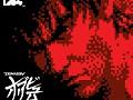 Authentic Sky -怒りの鉄拳 Mix-