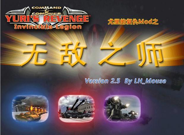 Invincible Legion 2.5 release
