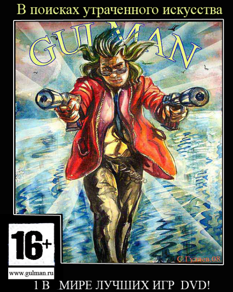 Gulman 3D - Extended v0.1 (Patch for Gulman 3D)