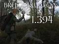 Brytenwalda 1.394