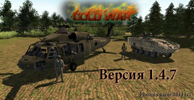 Cold War 1.4.9