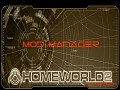 Homeworld 2 Mod Manager V 1.2