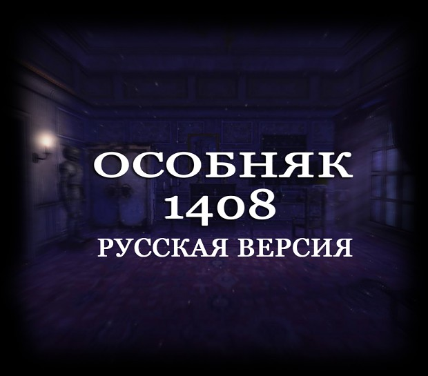 The Mansion 1408 [RUS]