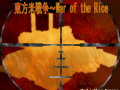 東方米戦争 ~ War of the Rice v0.014