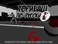 Russian Language Pack for Toribash
