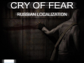 Cry of Fear: Russian Localization v1.6.2